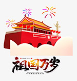 国庆70周年