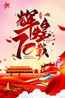中国辉煌70载