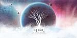 星球与树木剪影插画