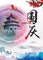 水墨国庆海报