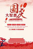 国庆大聚惠海报