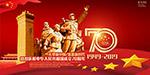 庆祝新中国70周年