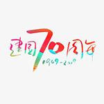 建国70周年庆字体