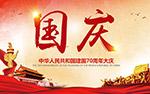 建国70周年大庆