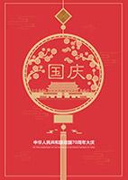 国庆海报背景