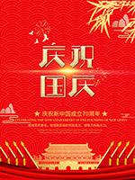 庆国庆活动海报