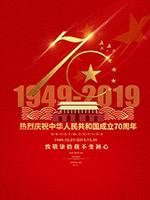 庆祝国庆海报
