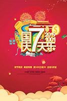 国庆7天乐促销海报