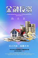 金融理财投资宣传单