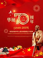 70年国庆海报