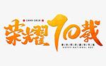 荣耀70载艺术字
