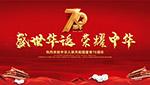 热烈庆祝国庆节