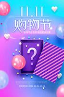 1111购物节海报