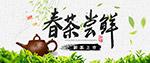 淘宝中国风茶叶