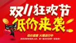淘宝双11狂欢节