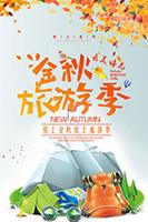 金秋旅游季海报