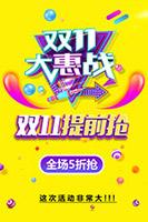 电商双11大惠战