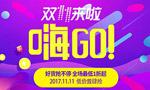 淘宝双11嗨GO