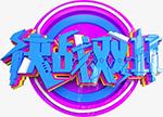 决战双11艺术字