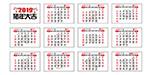 2019猪年方形日历
