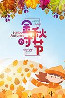 金秋时节海报
