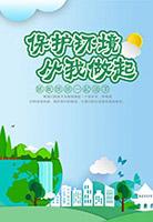 环境保护宣传单