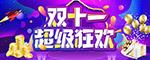 淘宝双11超级狂欢