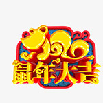鼠年大吉艺术字