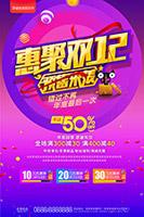惠聚双12海报