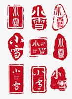 小雪印章字体