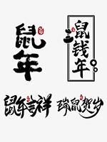 书法鼠年艺术字