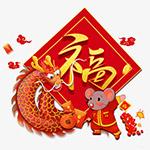 鼠年创意福字插画