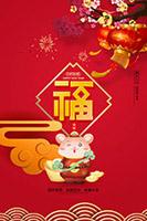 鼠年福字海报