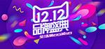 淘宝双12品牌盛典