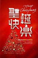 圣诞吊旗海报