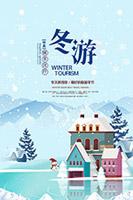 冬季旅游宣传单