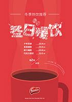 冬日奶茶海报