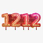 双12艺术字海报