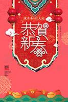 2020恭贺新春海报