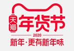 2020年货节log