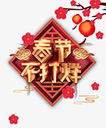 春节不打烊艺术字