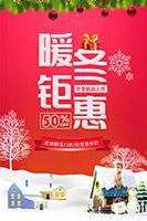 暖冬钜惠促销海报