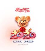 2020年鼠年元素