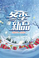 冬季新品促销海报