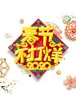 春节不打烊装饰元素