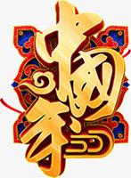 中国年艺术字
