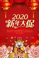 2020新年大促海报