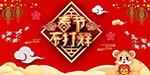春节不打烊海报