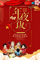 年夜饭春节预定