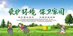 爱护环境公益展板